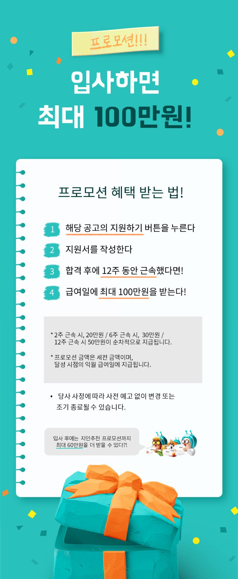 (A1) 프로모션 최대100만원_지인추천.png
